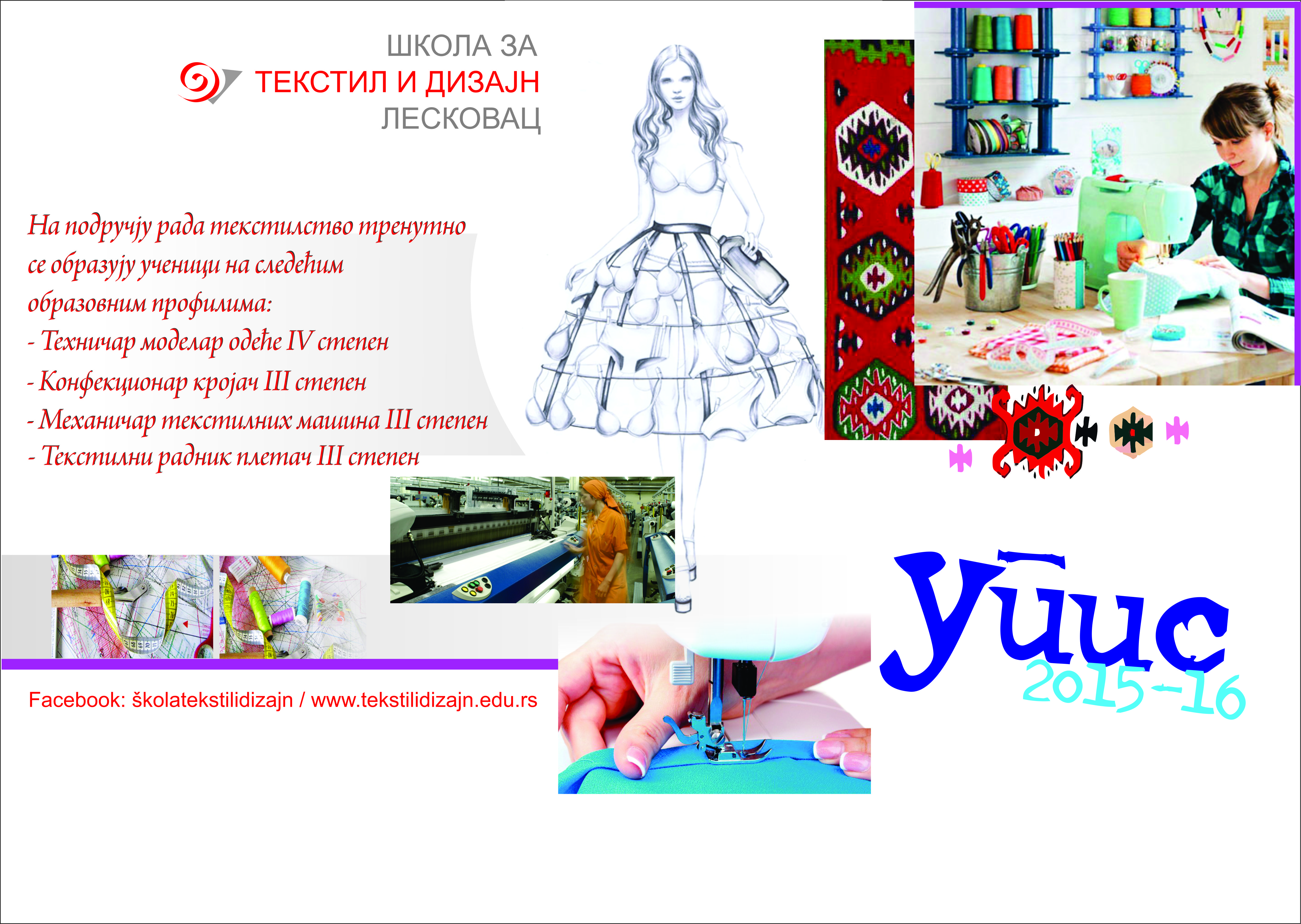 текстилство 2015-16 upis